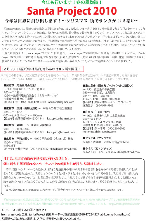 _サンタリリース.ai_.jpg