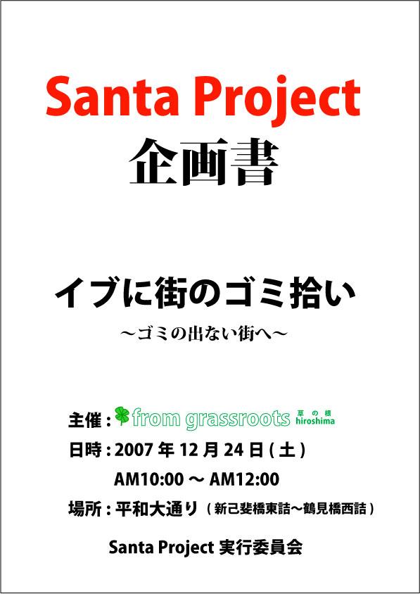 santa-project企画書01.jpg
