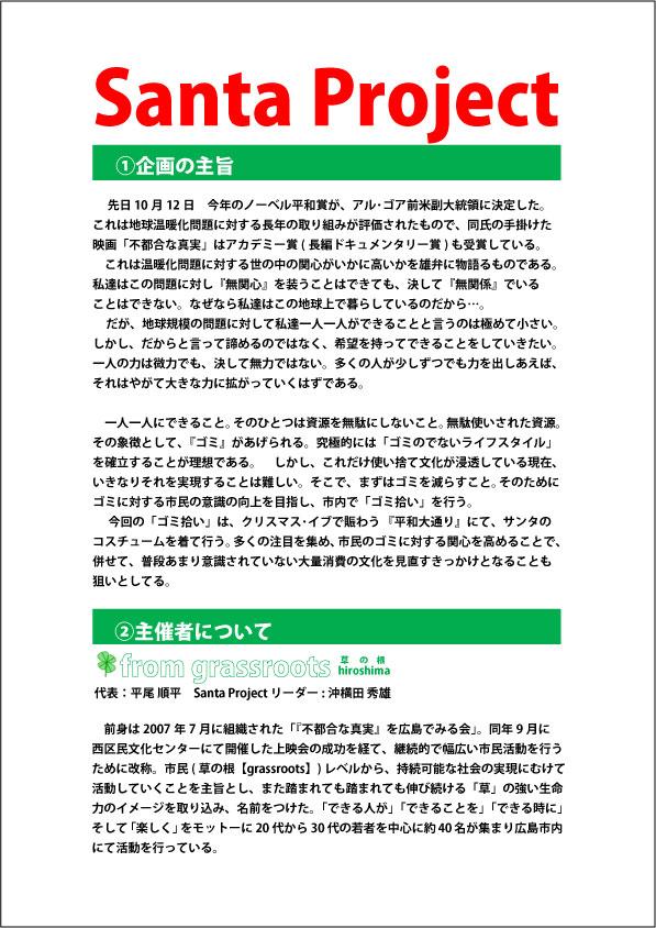 santa-project企画書02.jpg